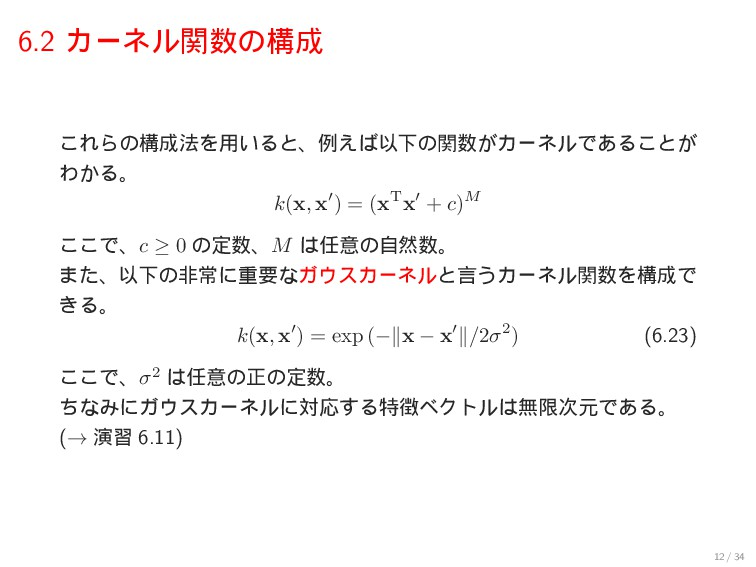 6.2 Χʔωϧؔͷߏ ͜ΕΒͷߏ๏Λ༻͍Δͱɺྫ͑ҎԼͷ͕ؔΧʔωϧͰ͋Δ͜ͱ͕ ...