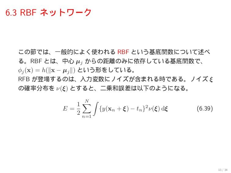 6.3 RBF ωοτϫʔΫ ͜ͷઅͰɺҰൠతʹΑ͘ΘΕΔ RBF ͱ͍͏جఈؔʹ͍ͭͯ...