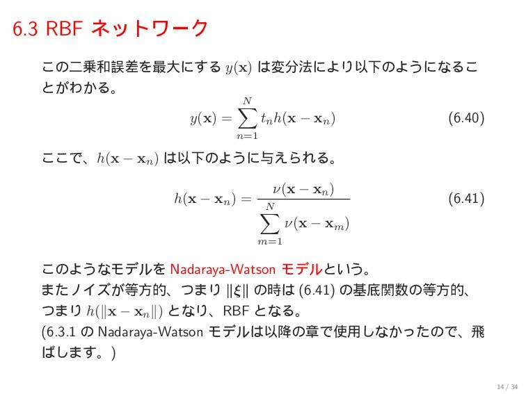 6.3 RBF ωοτϫʔΫ ͜ͷೋޡࠩΛ࠷େʹ͢Δ y(x) ม๏ʹΑΓҎԼͷΑ͏ʹ...