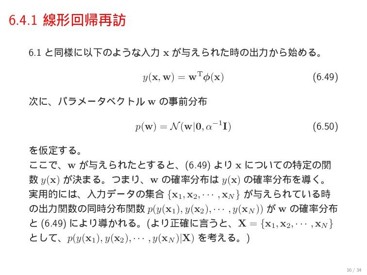 6.4.1 ઢܗճؼ࠶๚ 6.1 ͱಉ༷ʹҎԼͷΑ͏ͳೖྗ x ͕༩͑ΒΕͨͷग़ྗ͔ΒΊΔ...