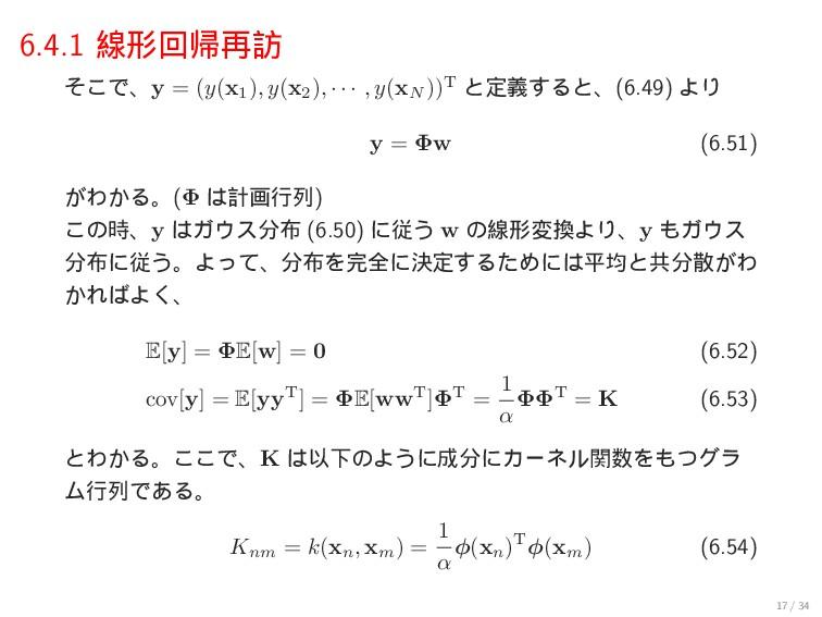6.4.1 ઢܗճؼ࠶๚ ͦ͜Ͱɺy = (y(x1 ), y(x2 ), · · · , y...