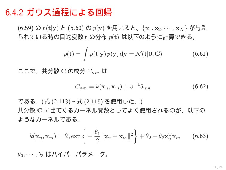 6.4.2 ΨεաఔʹΑΔճؼ (6.59) ͷ p(t|y) ͱ (6.60) ͷ p(y...
