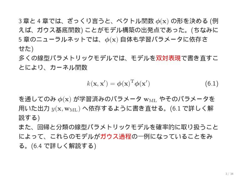 3 ষͱ 4 ষͰɺͬ͘͟Γݴ͏ͱɺϕΫτϧؔ ϕ(x) ͷܗΛܾΊΔ (ྫ ͑ɺΨε...