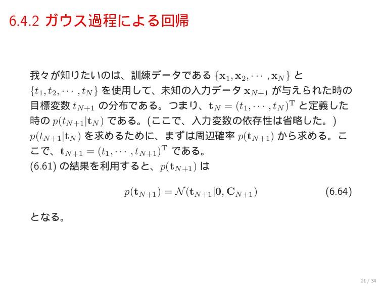 6.4.2 ΨεաఔʹΑΔճؼ զʑ͕Γ͍ͨͷɺ܇࿅σʔλͰ͋Δ {x1 , x2 , ...