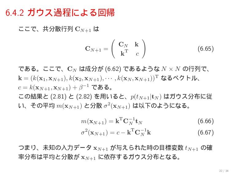 6.4.2 ΨεաఔʹΑΔճؼ ͜͜Ͱɺڞߦྻ CN+1  CN+1 = ( CN k...