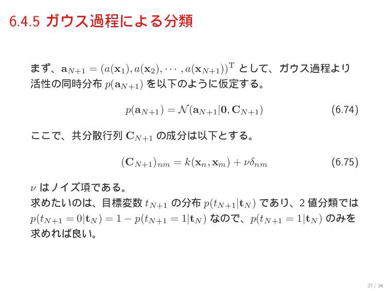 6.4.5 ΨεաఔʹΑΔྨ ·ͣɺaN+1 = (a(x1 ), a(x2 ), · ·...