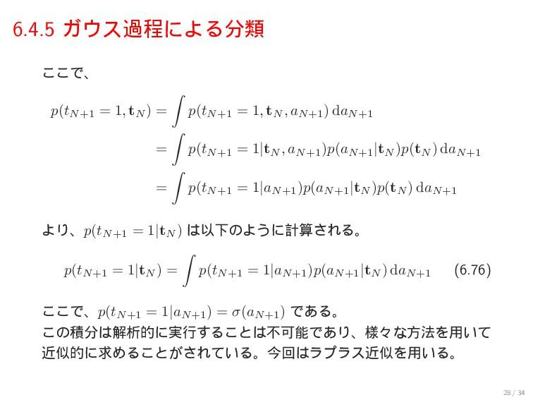 6.4.5 ΨεաఔʹΑΔྨ ͜͜Ͱɺ p(tN+1 = 1, tN ) = ∫ p(tN...