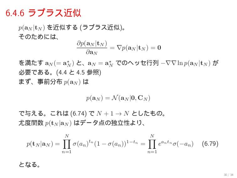 6.4.6 ϥϓϥεۙ p(aN |tN ) Λۙ͢Δ (ϥϓϥεۙ)ɻ ͦͷͨΊʹɺ...