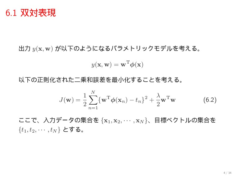 6.1 ରදݱ ग़ྗ y(x, w) ͕ҎԼͷΑ͏ʹͳΔύϥϝτϦοΫϞσϧΛߟ͑Δɻ y(...