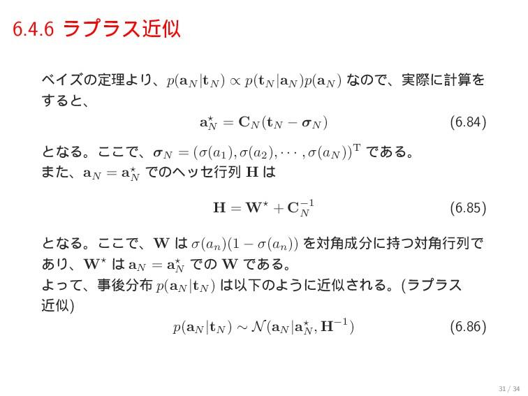 6.4.6 ϥϓϥεۙ ϕΠζͷఆཧΑΓɺp(aN |tN ) ∝ p(tN |aN )p(...