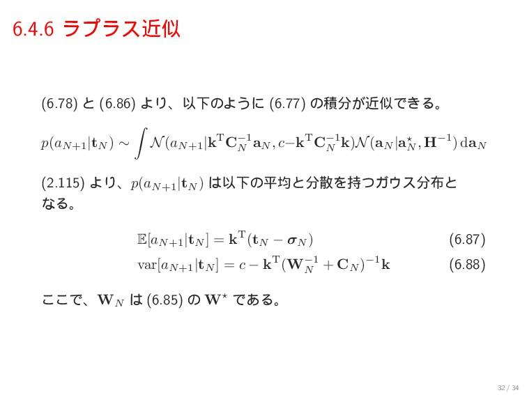 6.4.6 ϥϓϥεۙ (6.78) ͱ (6.86) ΑΓɺҎԼͷΑ͏ʹ (6.77) ͷ...