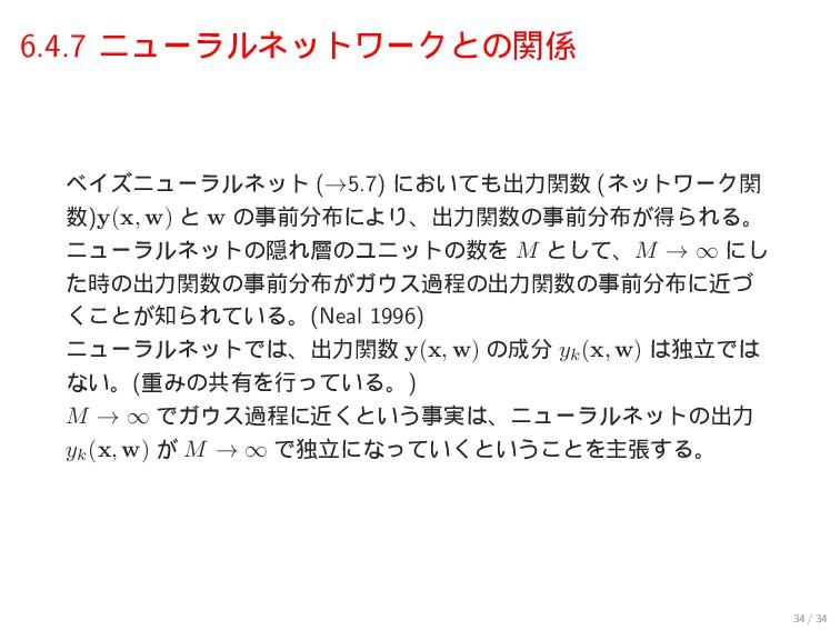6.4.7 χϡʔϥϧωοτϫʔΫͱͷؔ ϕΠζχϡʔϥϧωοτ (→5.7) ʹ͓͍ͯग़...