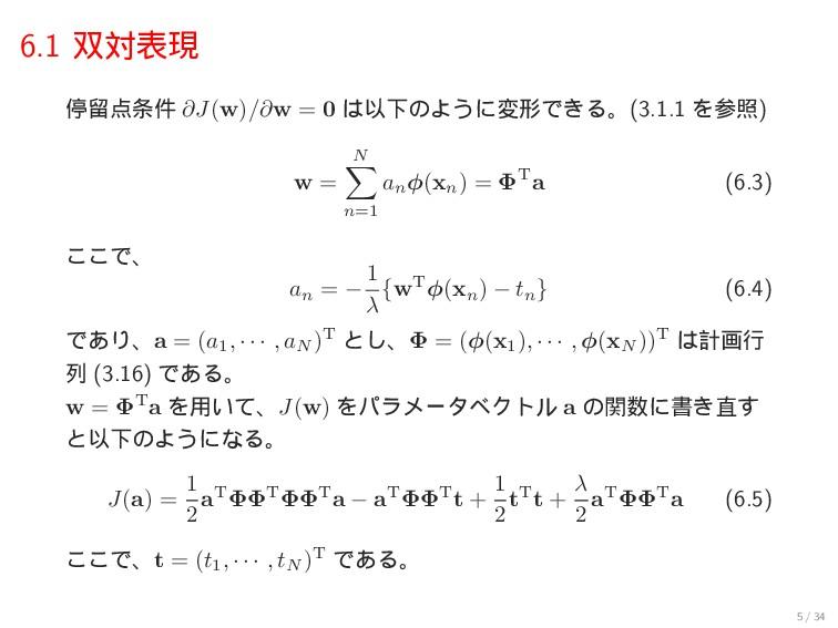 6.1 ରදݱ ఀཹ݅ ∂J(w)/∂w = 0 ҎԼͷΑ͏ʹมܗͰ͖Δɻ(3.1.1...