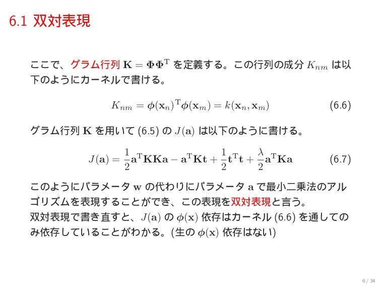 6.1 ରදݱ ͜͜ͰɺάϥϜߦྻ K = ΦΦT Λఆٛ͢Δɻ͜ͷߦྻͷ Knm Ҏ...