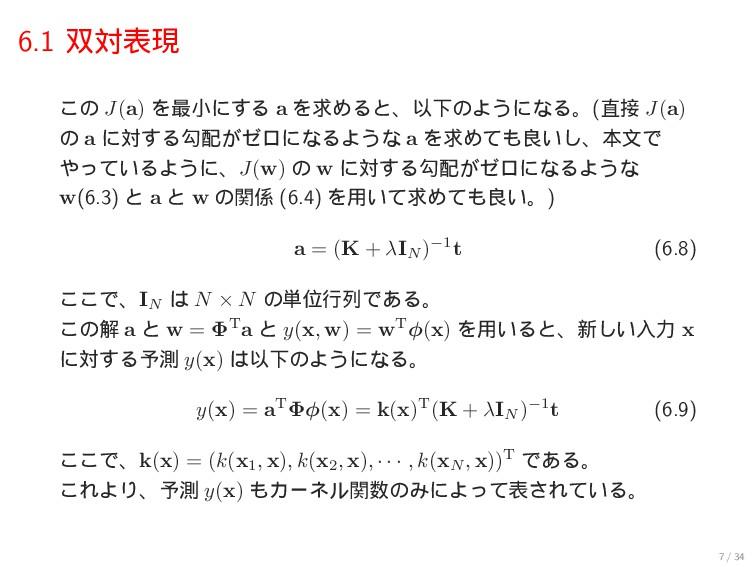 6.1 ରදݱ ͜ͷ J(a) Λ࠷খʹ͢Δ a ΛٻΊΔͱɺҎԼͷΑ͏ʹͳΔɻ( J(...