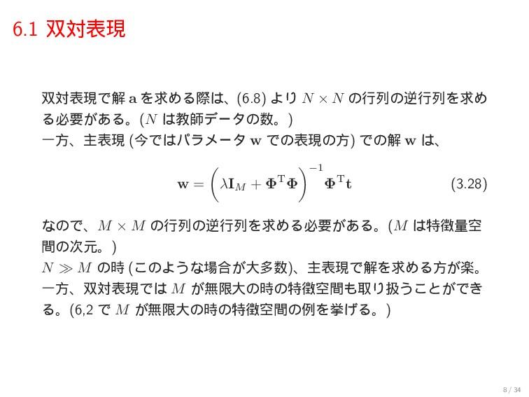 6.1 ରදݱ ରදݱͰղ a ΛٻΊΔࡍɺ(6.8) ΑΓ N × N ͷߦྻͷٯߦྻ...