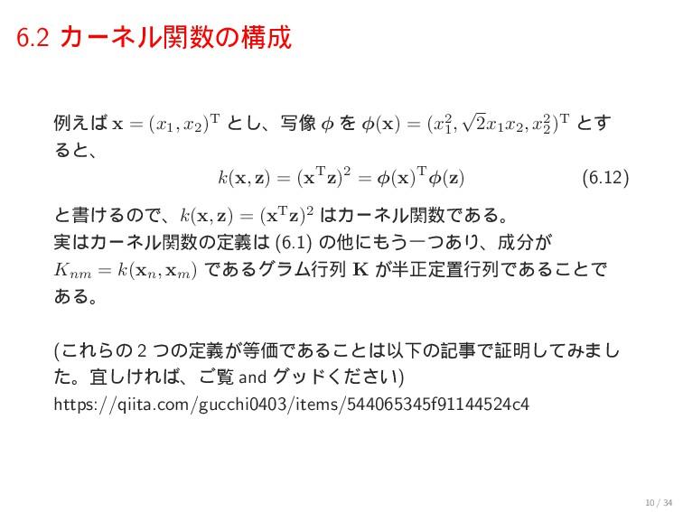 6.2 Χʔωϧؔͷߏ ྫ͑ x = (x1 , x2 )T ͱ͠ɺࣸ૾ ϕ Λ ϕ(x...