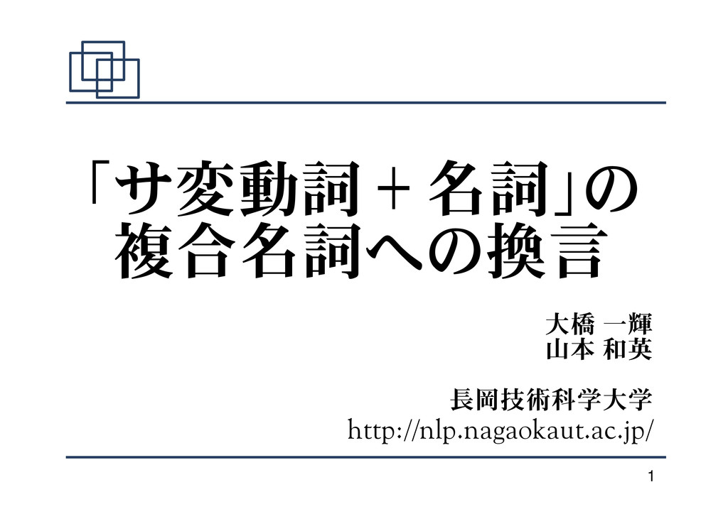 1 「サ変動詞 + 名詞」の 複合名詞への換言 大橋 一輝 山本 和英 長岡技術科学大学 ht...