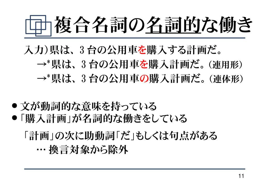 11 複合名詞の名詞的な働き 入力)県は、 3 台の公用車を購入する計画だ。 →* 県は、 3...
