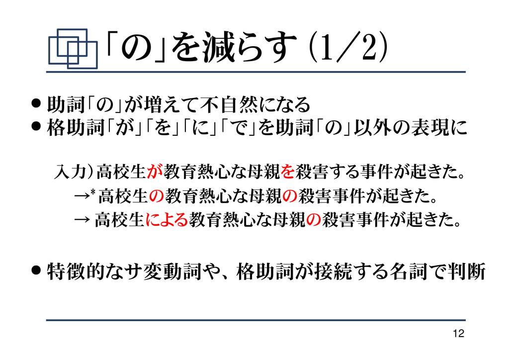 12 「の」を減らす (1/2) ● 助詞「の」が増えて不自然になる ● 格助詞「が」「を」「...