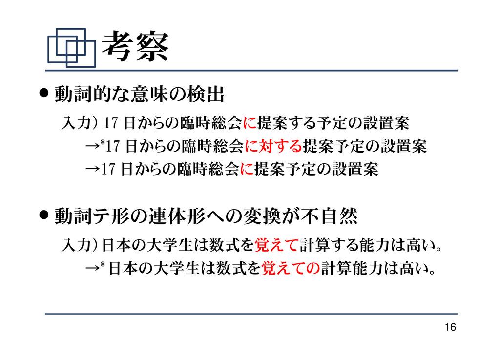 16 考察 ● 動詞的な意味の検出 入力) 17 日からの臨時総会に提案する予定の設置案 →*...