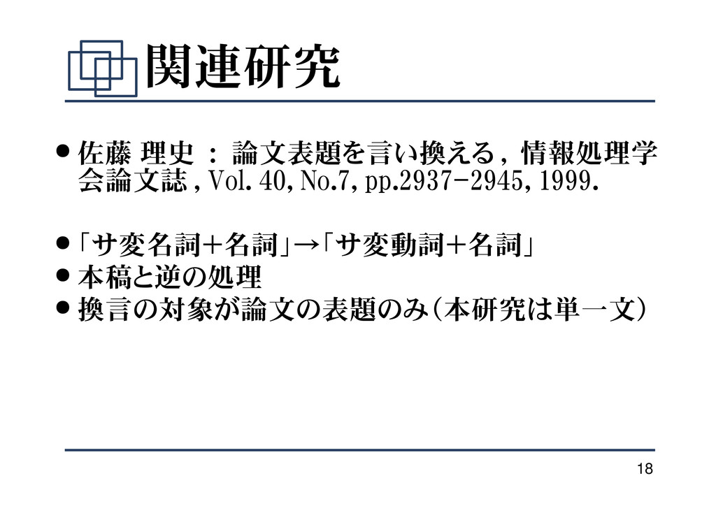 18 関連研究 ● 佐藤 理史 : 論文表題を言い換える , 情報処理学 会論文誌 , Vol...