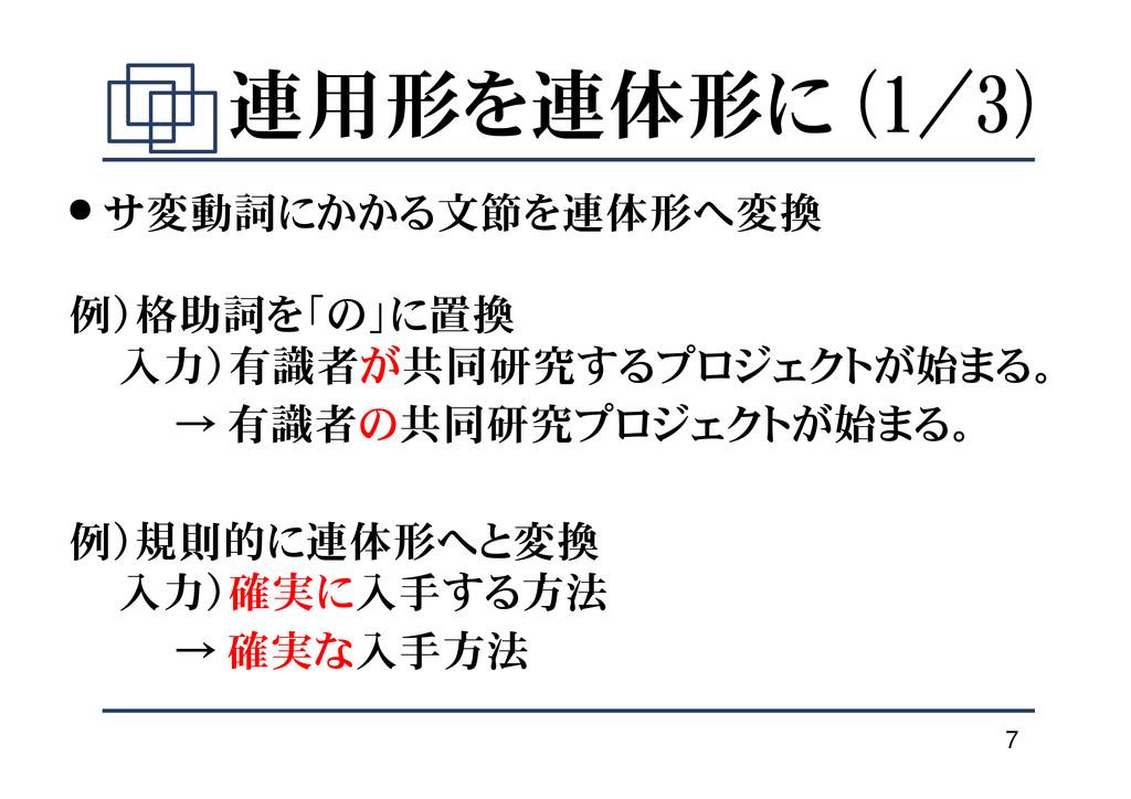 7 連用形を連体形に (1/3) ● サ変動詞にかかる文節を連体形へ変換 例)格助詞を「の」に...