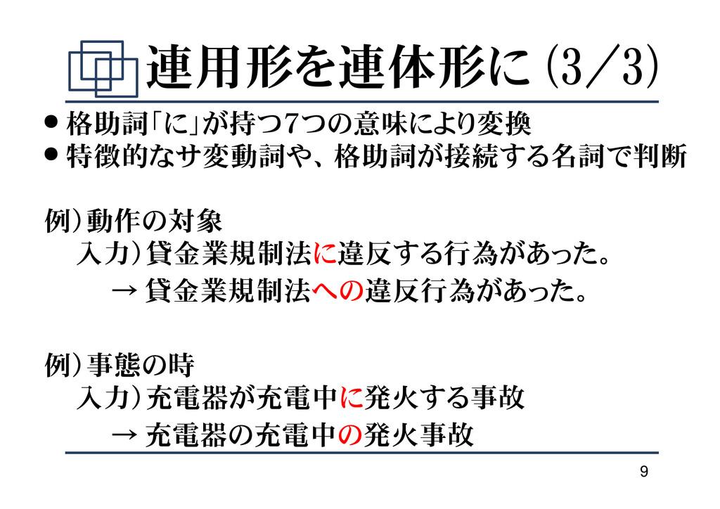9 連用形を連体形に (3/3) ● 格助詞「に」が持つ7つの意味により変換 ● 特徴的なサ変...