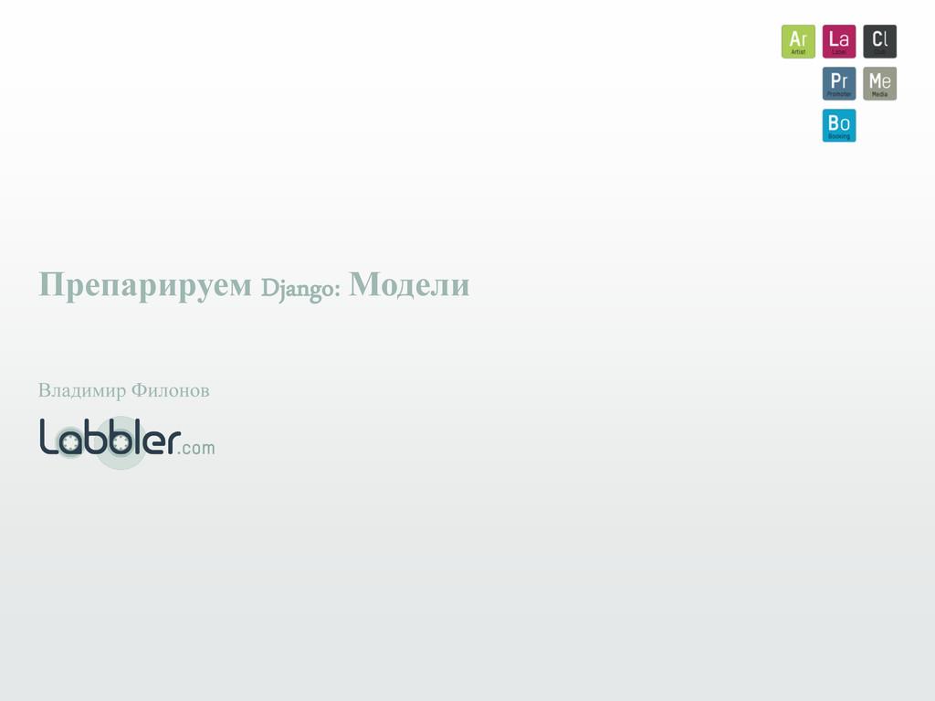 Препарируем Django: Модели Владимир Филонов