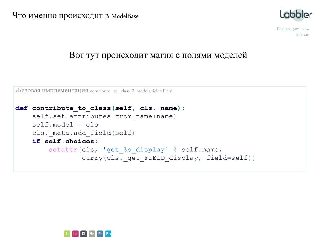Что именно происходит в ModelBase Препарируем D...