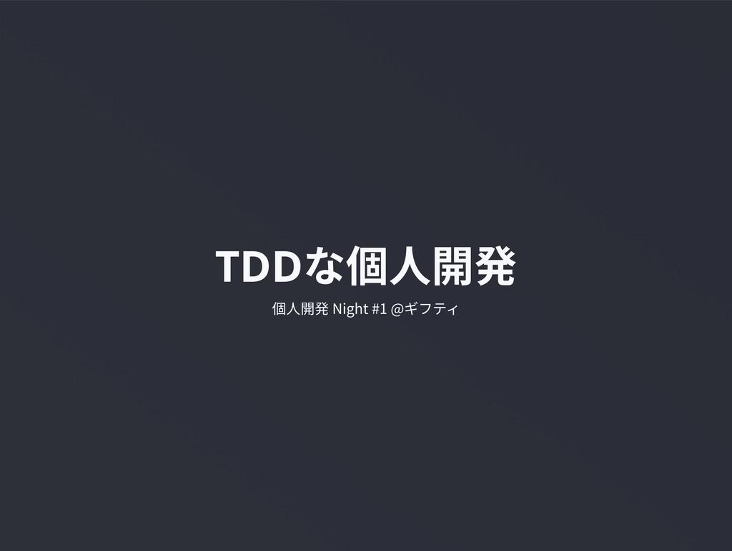 個⼈開発 Night #1 @ギフティ TDDな個⼈開発