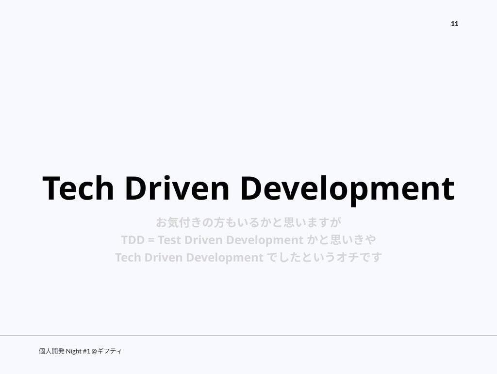 ݸਓ։ൃ Night #1 @ΪϑςΟ 11 Tech Driven Development ...