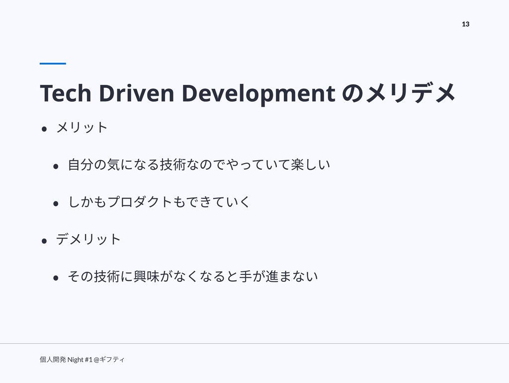 ݸਓ։ൃ Night #1 @ΪϑςΟ 13 Tech Driven Development ...