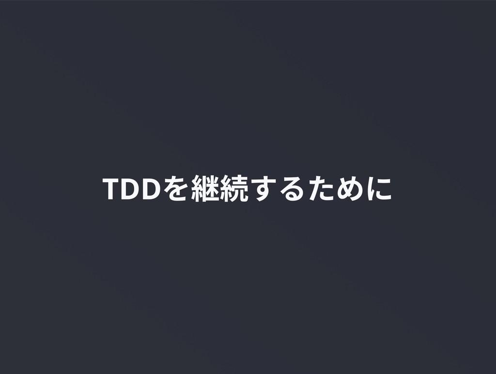 TDDを継続するために