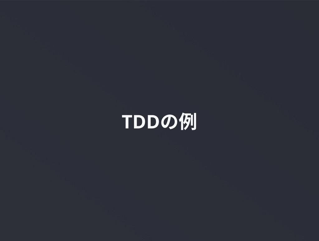 TDDの例