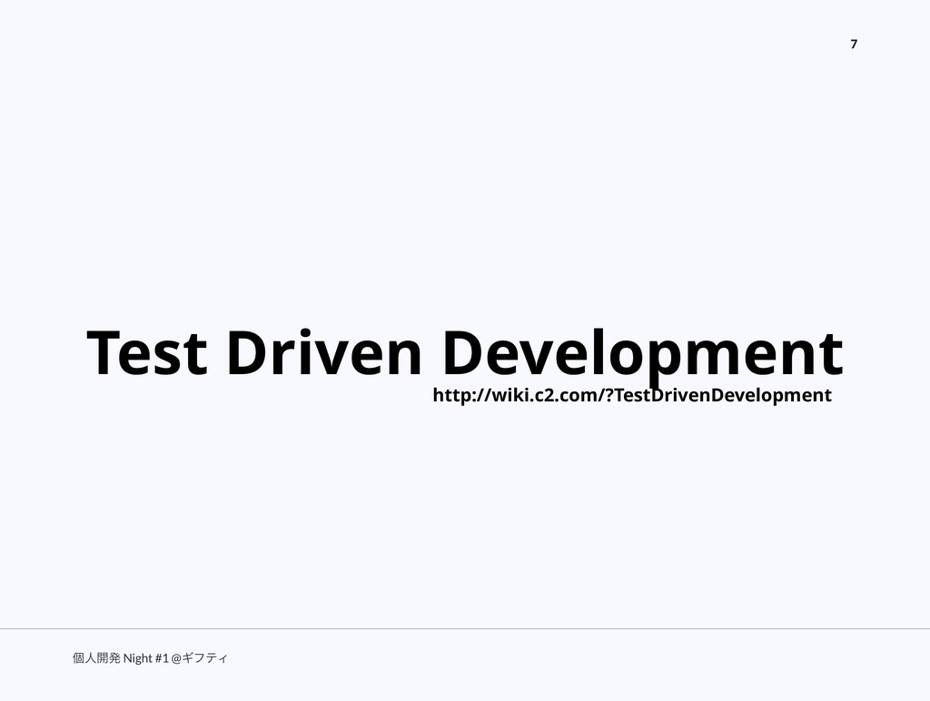 ݸਓ։ൃ Night #1 @ΪϑςΟ 7 Test Driven Development h...