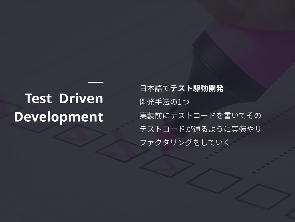 Test Driven Development ⽇本語でテスト駆動開発 開発⼿法の1つ 実装前...