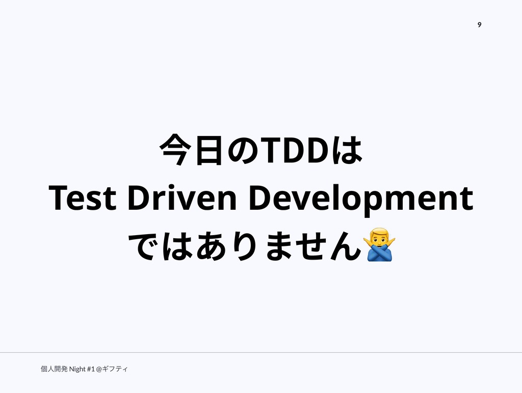 ݸਓ։ൃ Night #1 @ΪϑςΟ 9 今⽇のTDDは Test Driven Devel...