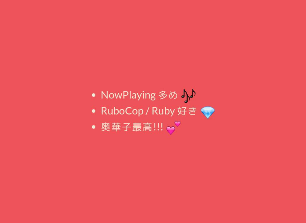 NowPlaying 多め RuboCop / Ruby 好き 奥華子最高!!!