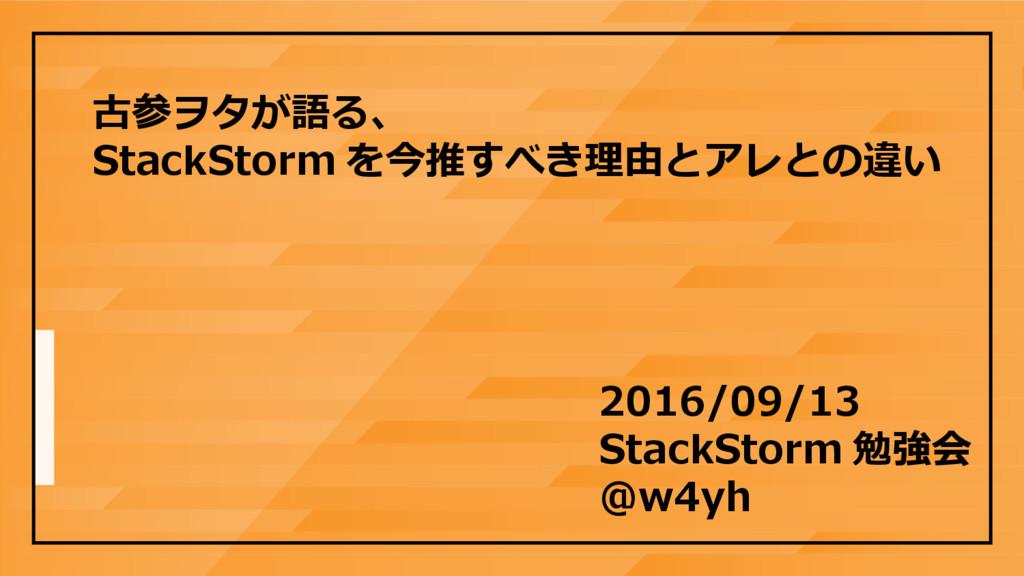 古参ヲタが語る、 StackStorm を今推すべき理由とアレとの違い 2016/09/13 ...
