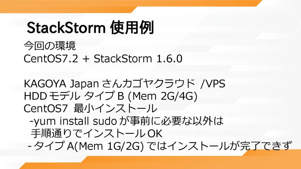 StackStorm 使用例 今回の環境 CentOS7.2 + StackStorm 1.6...