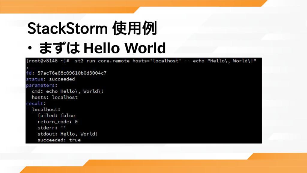 StackStorm 使用例 • まずは Hello World
