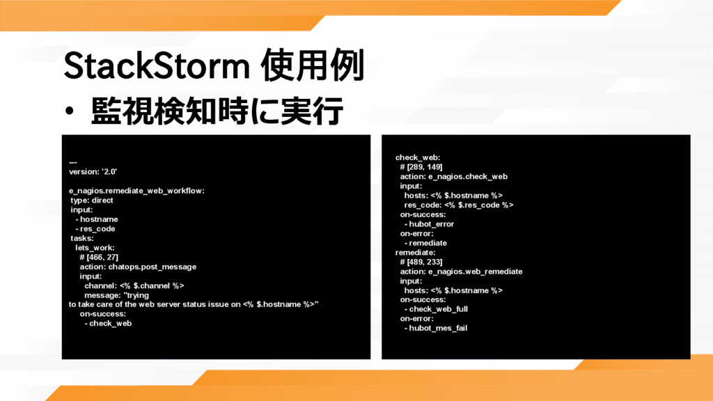 StackStorm 使用例 • 監視検知時に実行 --- version: '2.0' e_...