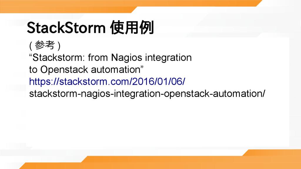 "StackStorm 使用例 ( 参考 ) ""Stackstorm: from Nagios ..."