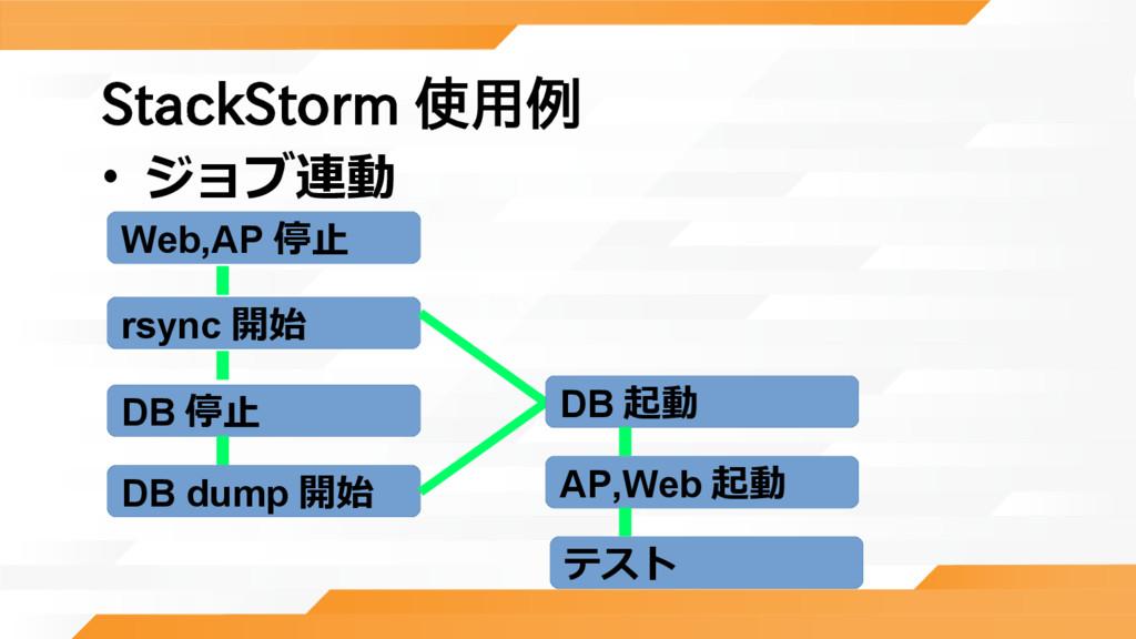 StackStorm 使用例 • ジョブ連動 Web,AP 停止 rsync 開始 DB 停止...