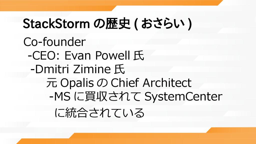 StackStorm の歴史 ( おさらい ) Co-founder -CEO: Evan P...