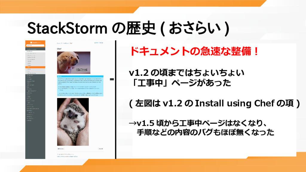 StackStorm の歴史 ( おさらい ) ドキュメントの急速な整備! v1.2 の頃まで...