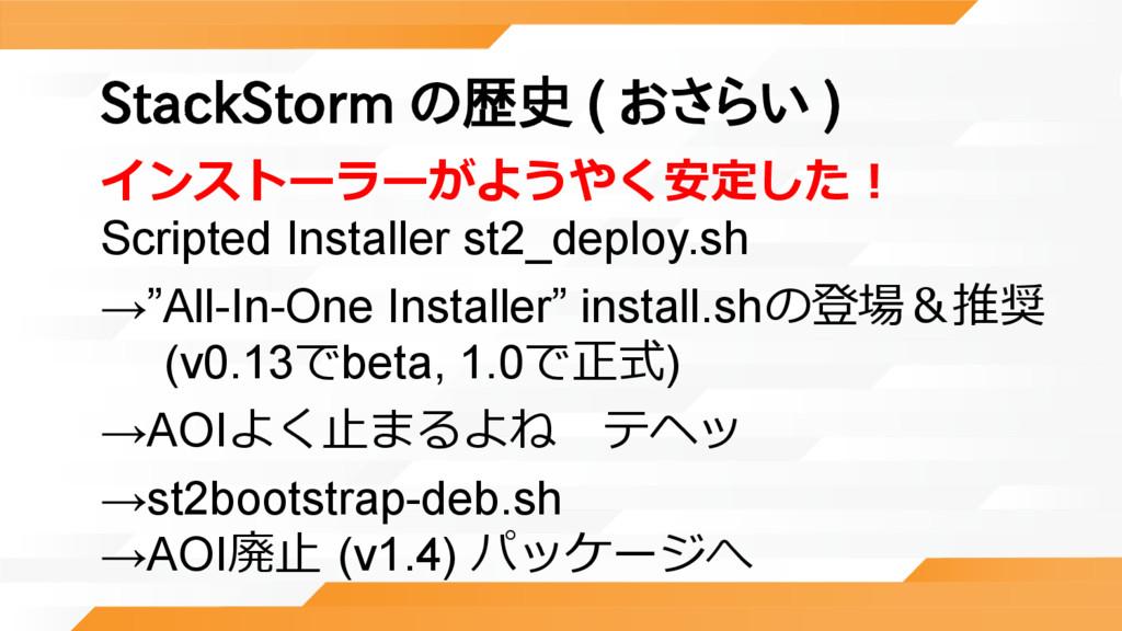 StackStorm の歴史 ( おさらい ) インストーラーがようやく安定した! Scrip...