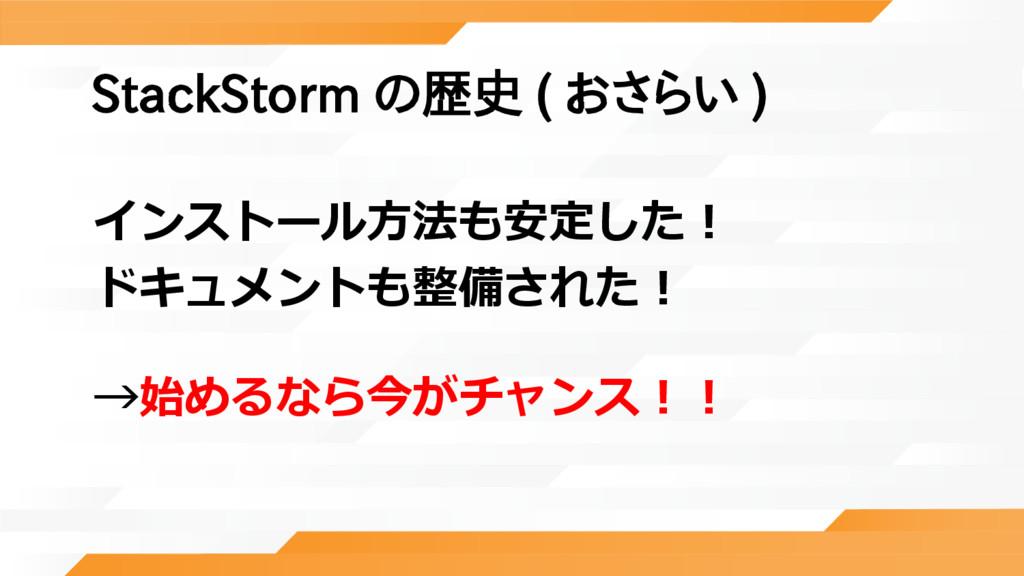 StackStorm の歴史 ( おさらい ) インストール方法も安定した! ドキュメントも整...