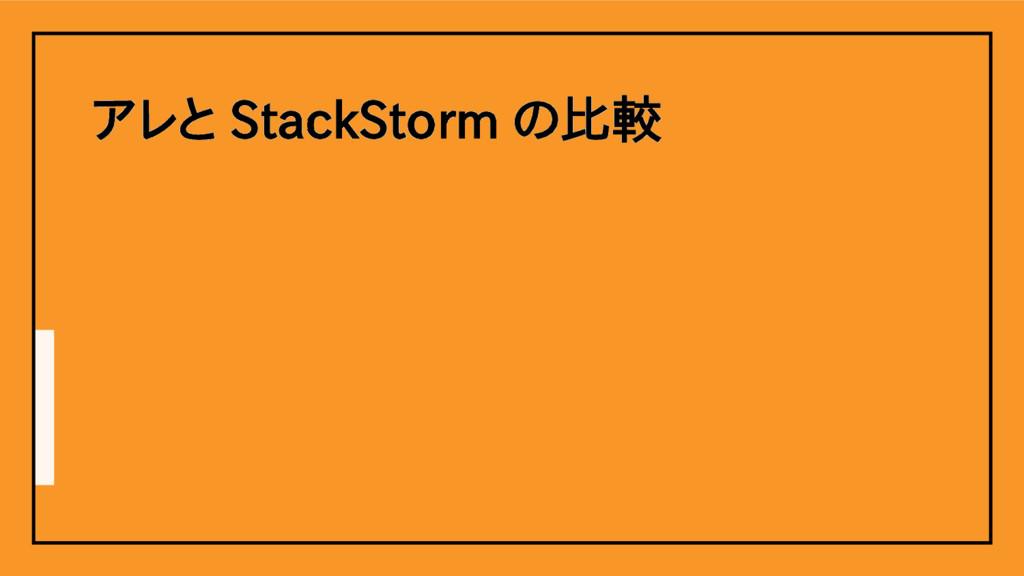 アレと StackStorm の比較
